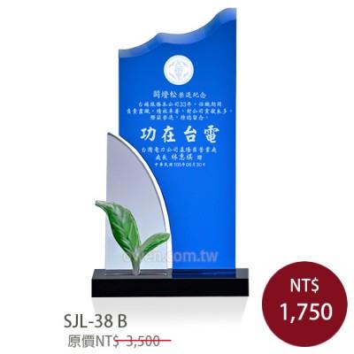 SJL-38水晶琉璃獎座(7款配件)