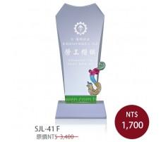 SJL-41水晶琉璃獎座(8款配件)