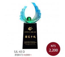 SJL-43D 黑水晶琉璃獎座