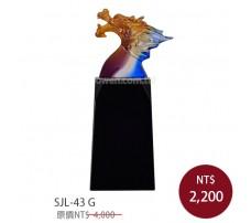 SJL-43G 黑水晶琉璃( 龍 領導)