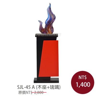 SJL-45A 金箔琉璃獎座