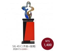 SJL-45C 金箔琉璃獎座(豐采)