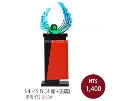 SJL-45D 金箔琉璃獎座(錦上添花)