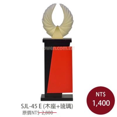 SJL-45E 金箔琉璃獎座