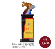 SJL-45G 金箔琉璃獎座(龍 領導)
