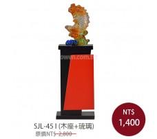 SJL-45I 金箔琉璃獎座(獨占鰲頭)