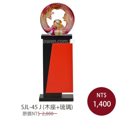 SJL-45J 金箔琉璃獎座