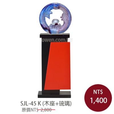 SJL-45K 金箔琉璃獎座