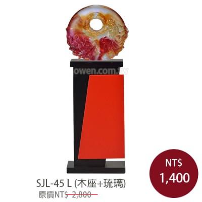 SJL-45L 金箔琉璃獎座