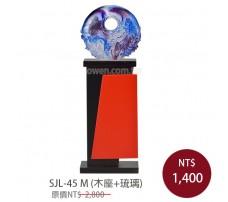 SJL-45M 金箔琉璃獎座