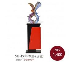 SJL-45N 金箔琉璃獎座(老鷹)