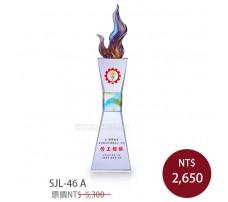 SJL-46A 琉璃水晶獎座