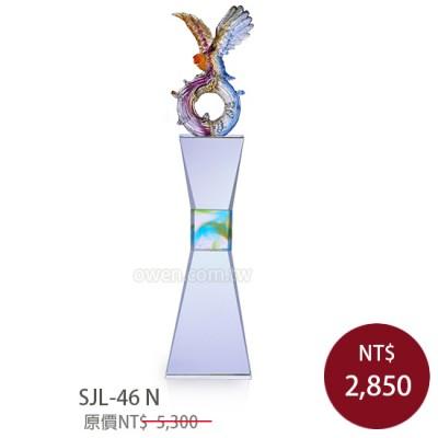 SJL-46N 琉璃水晶獎座(領先)