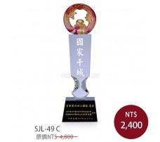 SJL-49 琉璃水晶獎座