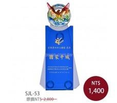 SJL-53 水晶琉璃獎牌