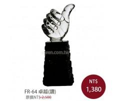 FR-64 黑晶鑽 卓越