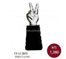 FR-65 黑晶鑽 勝利