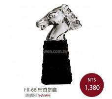 FR-66 黑晶鑽 馬首是瞻