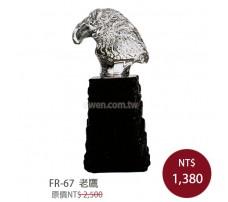 FR-67 黑晶鑽 老鷹