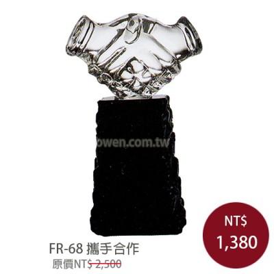 FR-68 黑晶鑽 攜手合作