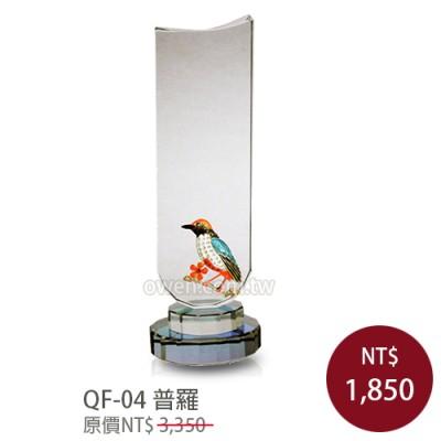 QF-04  晶鑽琺瑯獎座