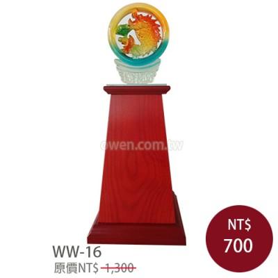 WW-16 金箔獎盃(獨佔鰲頭獎座)