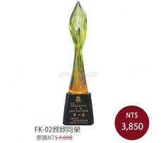 FK-02 欣欣向榮