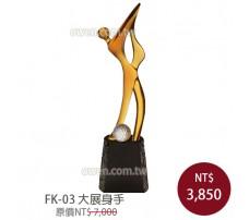 FK-03 大展身手