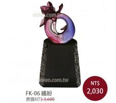 FK-06 繽紛