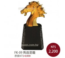FK-09 馬首是瞻