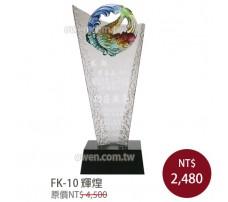 FK-10 鰲魚琉璃 (輝煌)