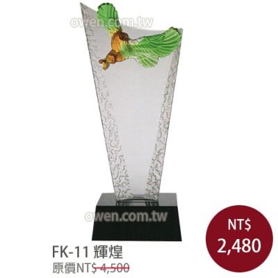 FK-11  翱翔琉璃 (老鷹)