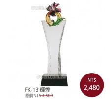 FK-13 花開富貴琉璃 (光輝)