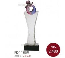FK-14 繽紛琉璃 (光輝)