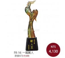 FK-16 一鳴驚人