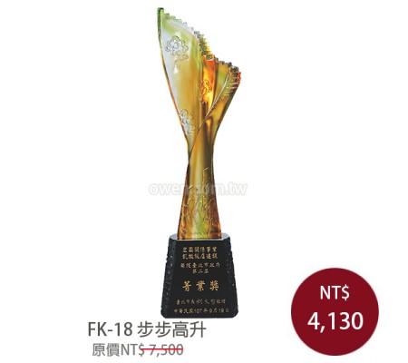 FK-18 步步高升