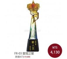 FR-03皇冠之星