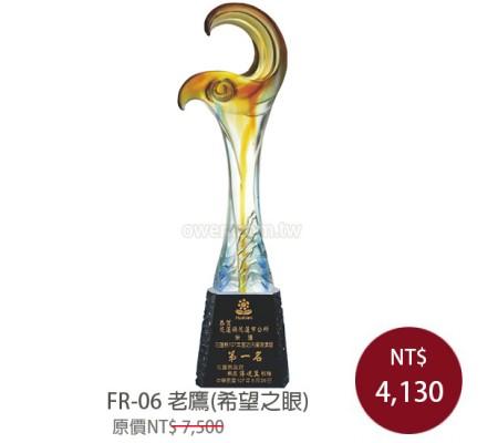 FR-06 老鷹(希望之眼)
