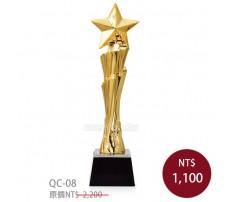 QC08金柱獎盃 皎如日星(星星)