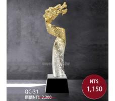 QC31漸層金柱獎盃 龍