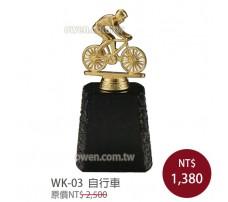 WK-03金屬獎盃 自行車