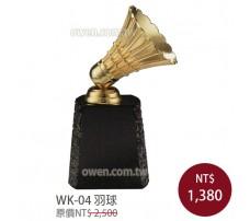 WK-04金屬獎盃 羽球