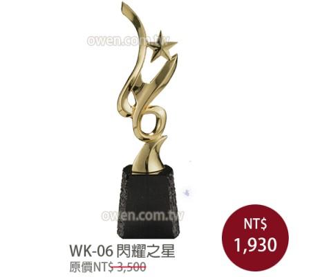 WK-06  閃耀之星