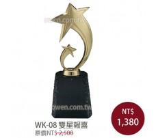WK-08金屬獎盃 雙星報喜