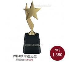 WK-09金屬獎座 幸運之星