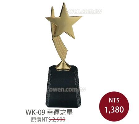 WK-09  幸運之星