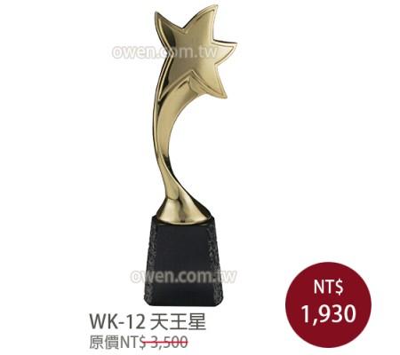 WK-12 天王星