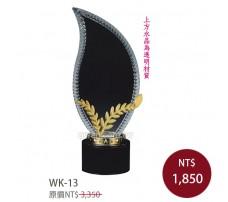 WK-13 春意盎然(金屬葉子)
