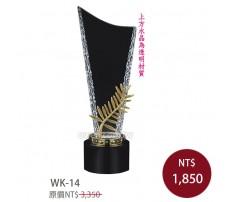 WK-14 輝煌(金屬葉子)