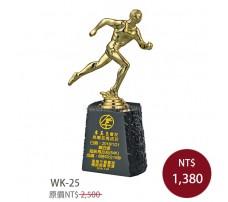 WK-25金屬獎盃 跑步